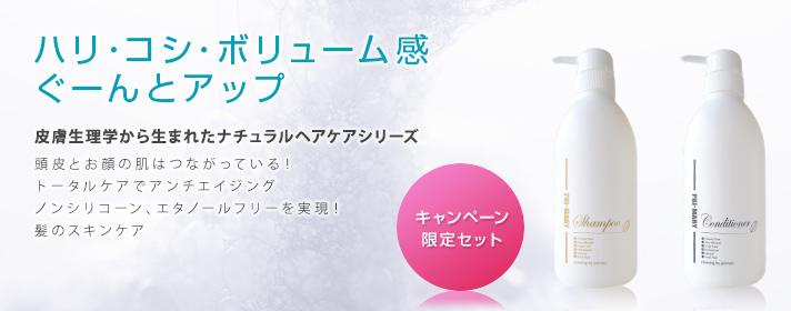 【限定】PRIMARYシャンプーコンディショナーセット