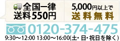 0120-374-475