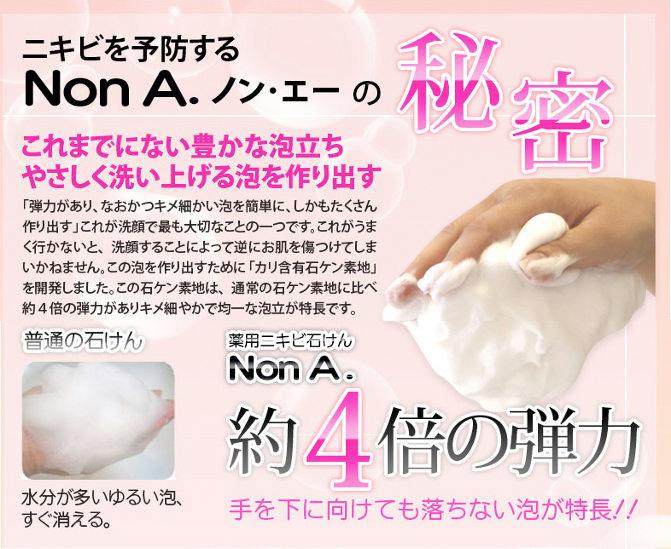 通常石鹸の4倍の泡立ち