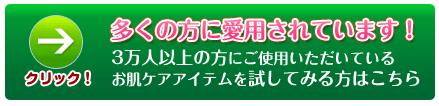 NHKで紹介された無添加化粧品