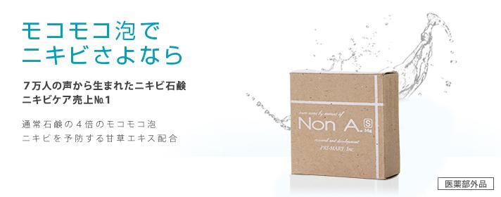 Non A. (薬用石けん,56g)
