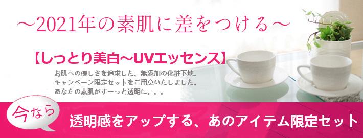 UVエッセンス割引キャンペーン
